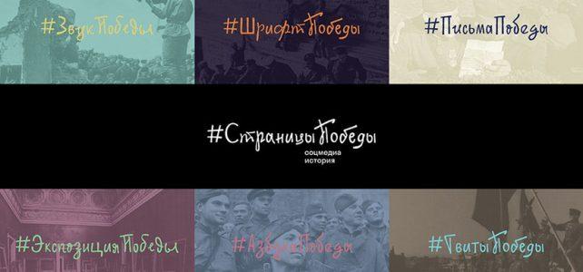 75-летие  Победы в Великой отечественной войне. Участвуйте в Онлайн-проектах !